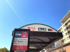 「地下鉄自由ケ丘」バス停留所