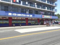 ブックオフ 川崎東有馬店