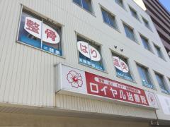 ロイヤル治療院