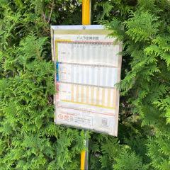 「達磨村社前」バス停留所
