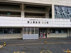 浅中公園総合グラウンド陸上競技場