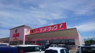 サンドラッグ 泉南北野店