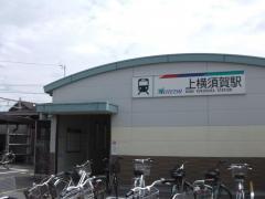 上横須賀駅