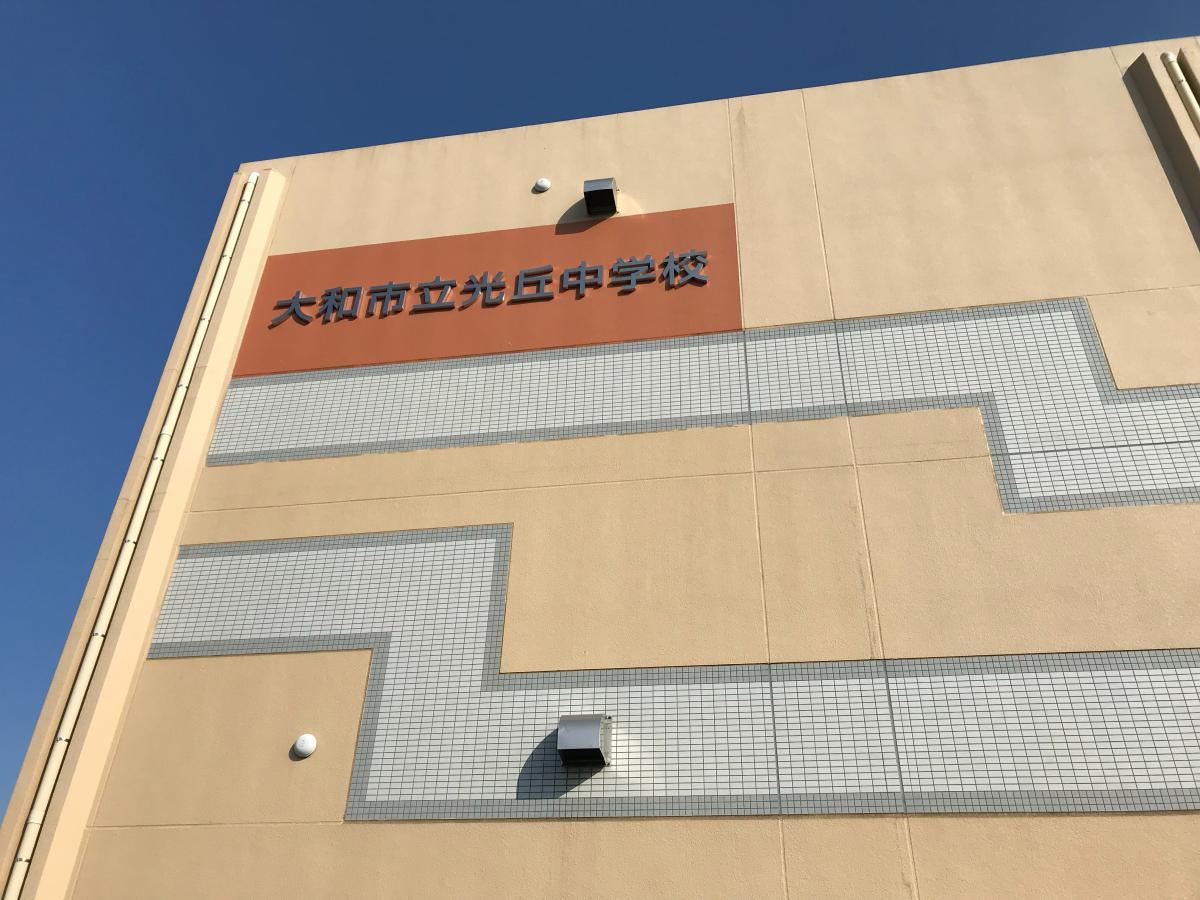 光丘中学校