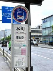 「本町(熊谷市)」バス停留所