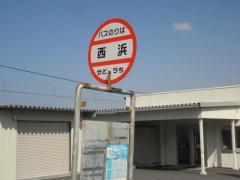 「西浜」バス停留所