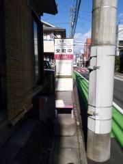「栄町中」バス停留所