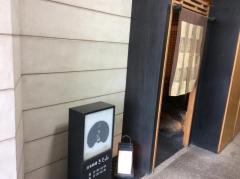 きた山新横浜店