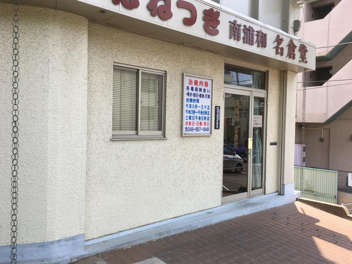 南浦和名倉堂