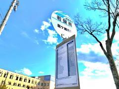 「若柴南」バス停留所