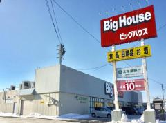 ビッグハウス 元江別店