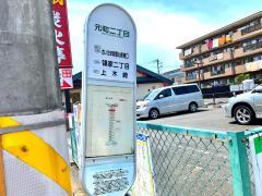 「元町二丁目」バス停留所