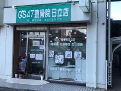 GS47整骨院日立店