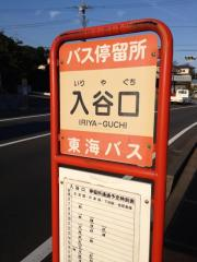 「入谷口」バス停留所