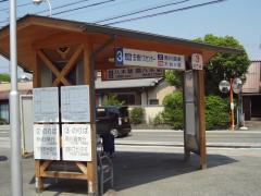「大淀バスセンター」バス停留所
