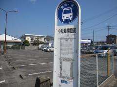 「小松島農協前」バス停留所