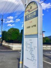 「双葉台南」バス停留所