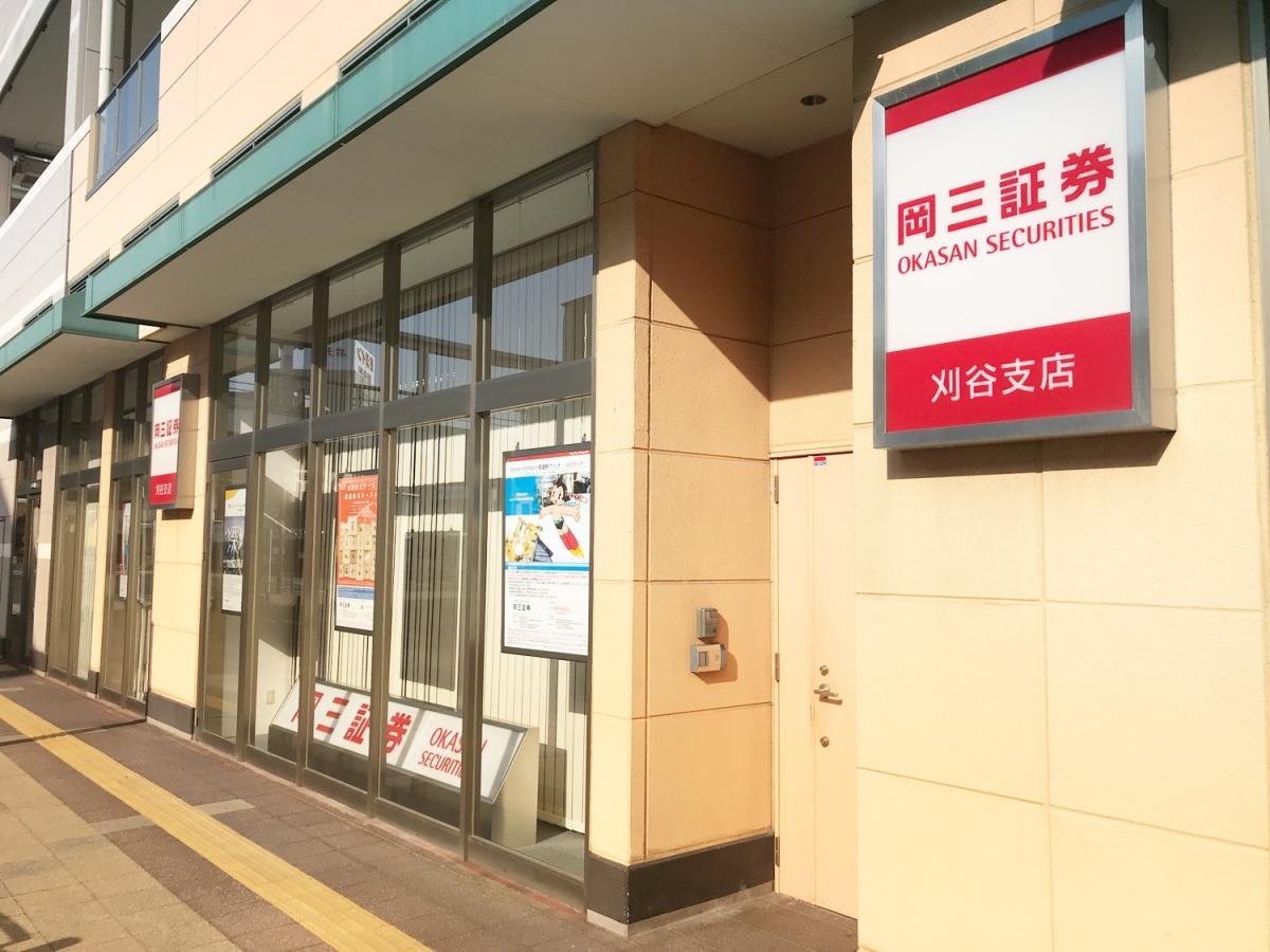 岡三証券株式会社 刈谷支店