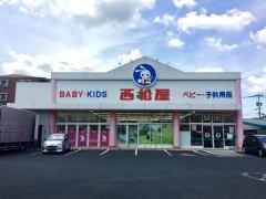 西松屋 熊本清水バイパス店