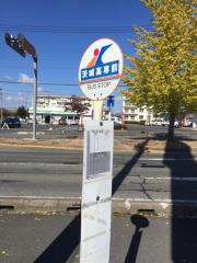 「茨城高専前」バス停留所