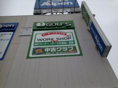 ゴルフ5 高井戸店