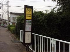 「藤橋(さいたま市)」バス停留所