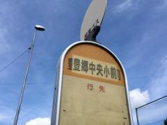 「豊郷中央小前」バス停留所