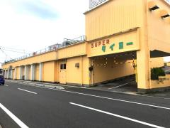スーパータイヨー神栖店