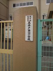 高井戸第四小学校