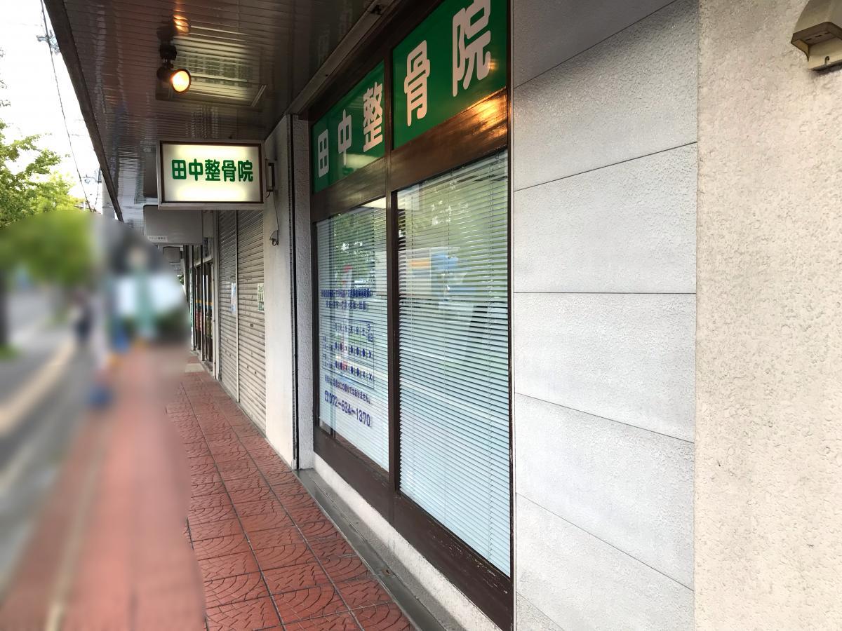 茨木 市 田中 病院
