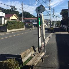 「中藤」バス停留所
