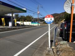 「上崎」バス停留所