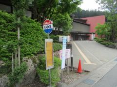 「しみずの湯」バス停留所