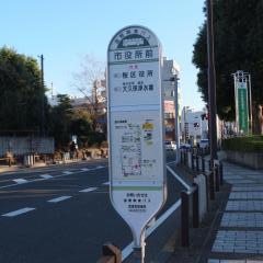「市役所前(さいたま市)」バス停留所