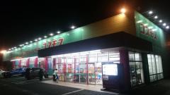 ディスカウントドラッグコスモス 細野店