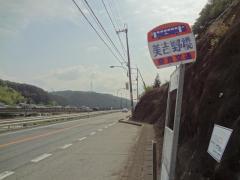 「美吉野橋」バス停留所