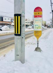 「北21条東15丁目」バス停留所