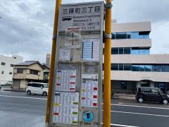 「三篠町三丁目」バス停留所