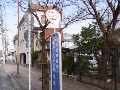 「八坂神社前」バス停留所