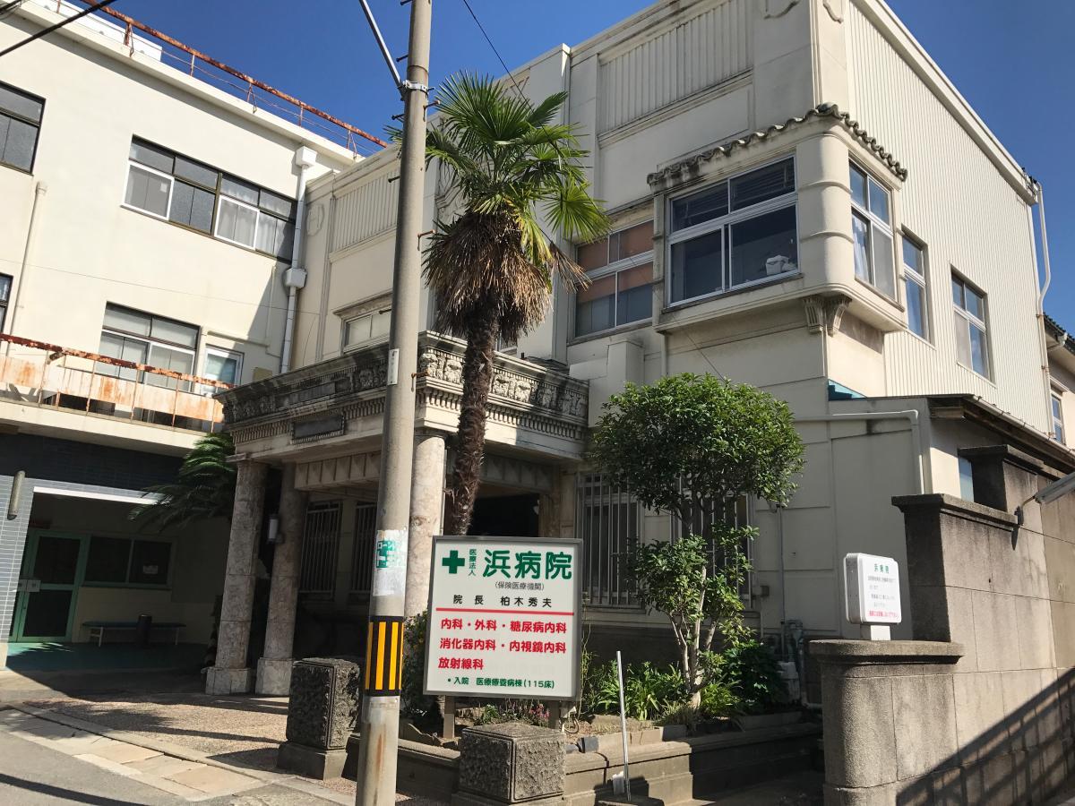 浜 病院 徳島