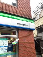 ファミリーマート 新橋西口通り店