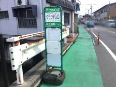 「グランド入口(長泉町)」バス停留所