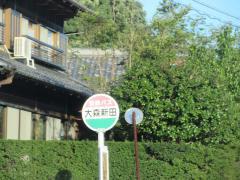 「大森新田」バス停留所