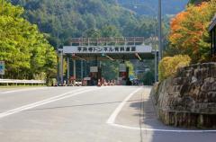 平井寺トンネル料金所(IC)