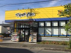マツモトキヨシ 古淵駅前店