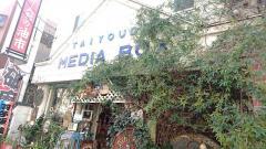 タイヨウドーメディアボックス