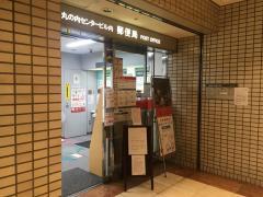丸の内センタービル内郵便局