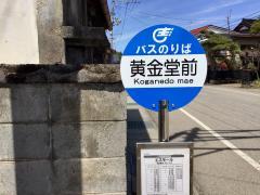 「黄金堂前」バス停留所