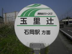 「玉里辻」バス停留所