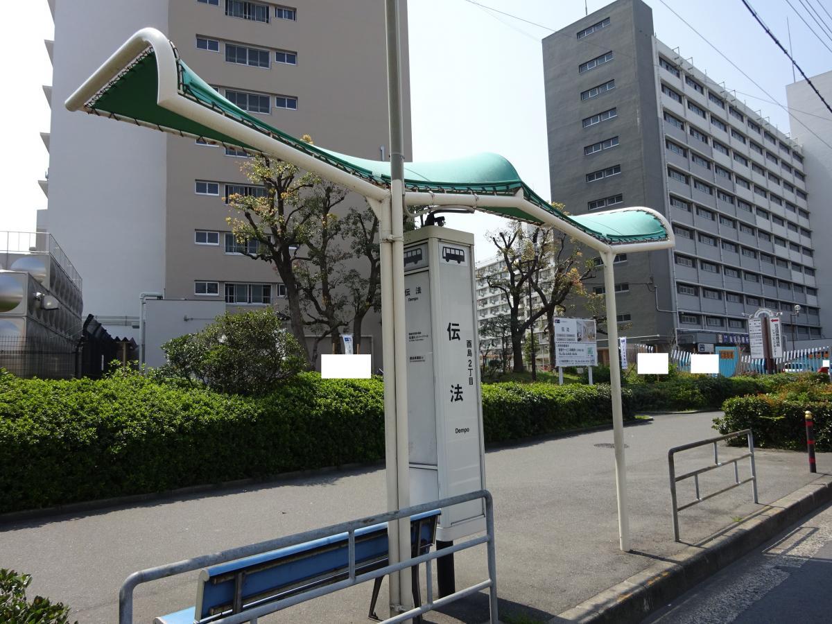 「伝法」バス停留所 大阪市